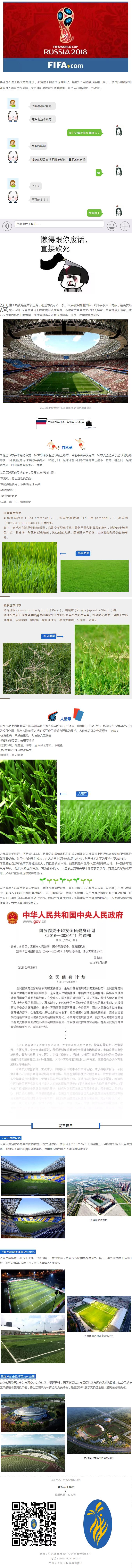 易胜博网站生态工程股份有限公司.png
