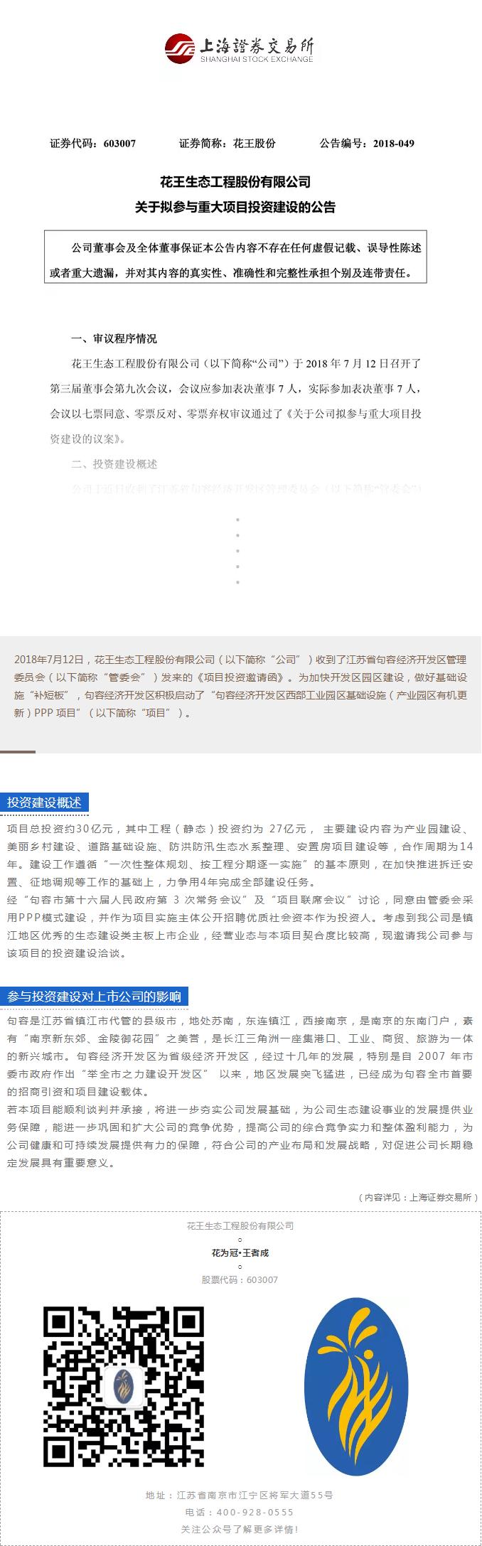 易胜博网站生态工程股份有限公司1.png