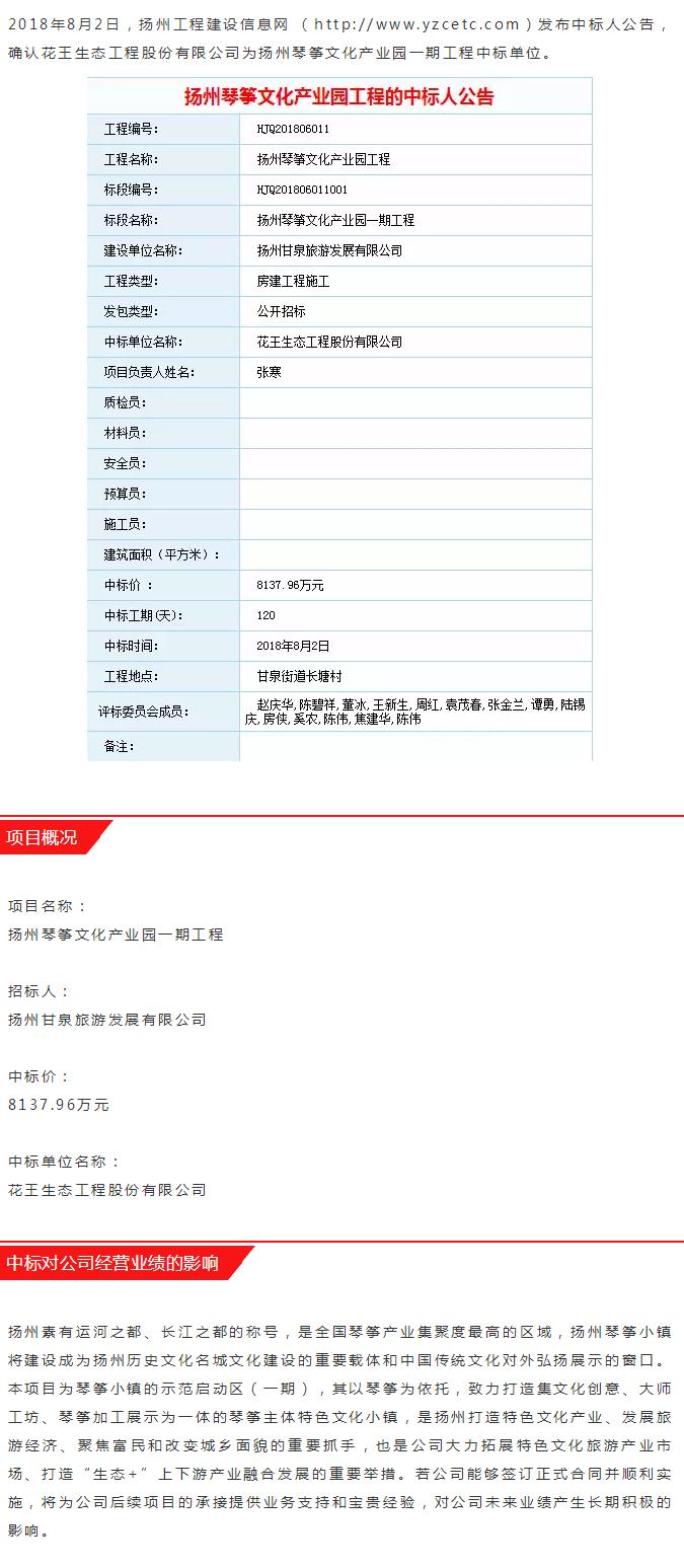 千赢国际app生态工程股份有限公司4.png